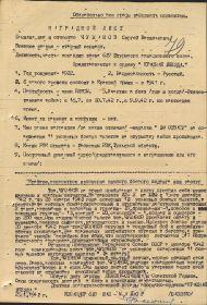 """Наградной лист """"Красная звезда"""""""