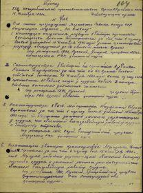 """Приказ от 16.12.1943 года о награждении медалью """"За отвагу"""""""
