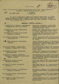 """Приказ от 14 мая 1945 года о награждении Орденом """"Красной Звезды"""" (второй)"""