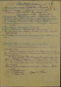 """Наградной лист от 5.08.1944  к ордену """"Красная Звезда"""""""