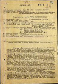 1945.04.02 наградной лист 1