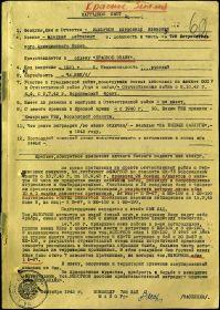 1943.09 наградной лист 1