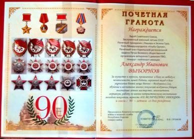 17 сентября 2011 Почётная грамота