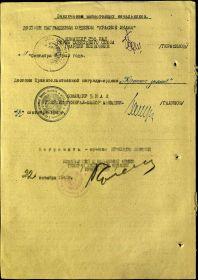 1943.09 наградной лист 2