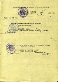 1945.05.13 наградной лист 2