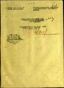 1943.10.22 Красное знамя 2