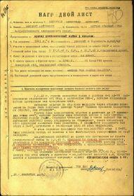 1943.09.12 наградной лист 1