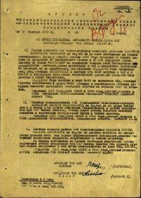 "1942.02.09 ""За боевые заслуги"""