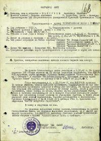 1945.02.17 наградной лист 1