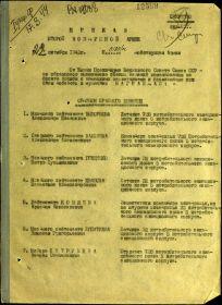 1943.10.22 Красное знамя 1