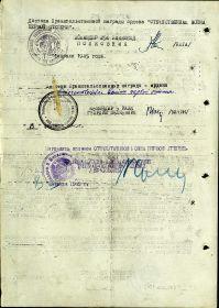 1945.02.17 наградной лист 2