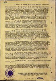 1945.04.02 наградной лист 2