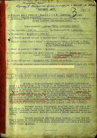 1944.09.03 наградной лист 1