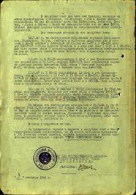 1944.09.03 наградной лист 2