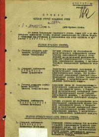 1945.03.08 Красное знамя 1