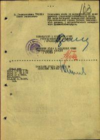 1945.03.08 Крансое знамя 2
