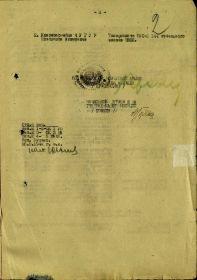 1944.10.22 Красное знамя 2
