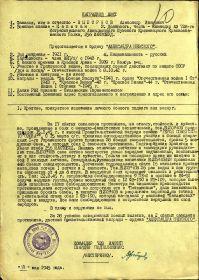 1945.05.13 наградной лист 1