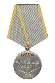 "Медаль ""За боевые заслуги"" (1944 г.)"