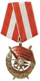 Орден Красного Знамени (1943 г.)