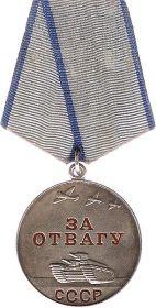 """Медаль """" За отвагу"""" (1945 г.)"""