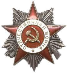 """"""" Орден Отечественной Войны 2-й степени"""""""