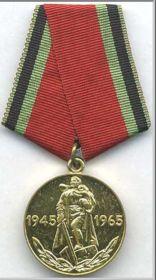 """Медаль """"20 лет победы в Великой Отечественной войне 1941 - 1945 гг."""""""