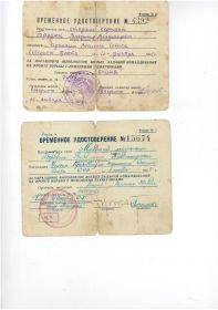 Ордена Ленина