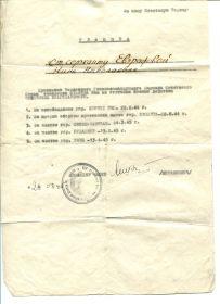 """"""", Медаль """"За боевые заслуги""""-апрель 1945 г., орден Отечественной войны II степени - 1985 г., """"За Победу над Германией"""""""