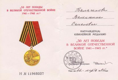 """""""Юбилейная медаль"""" 50 лет Победы"""""""