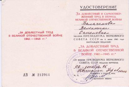 """""""За доблестный труд в Великой Отечественной войне 1941-1945 г"""" Наше дело правое. Победа будет за нами."""
