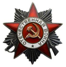 """""""Орден Великой Отечественной Войны 2-ой степени"""""""