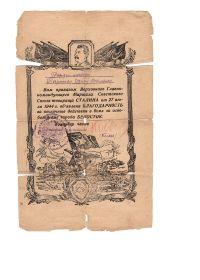 """""""Благодарность""""от 27 июля 1944 года За освобождение г. Белосток"""