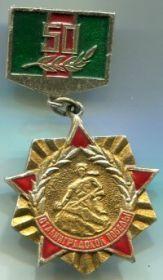 медаль 50 лет победы сталинградской битвы