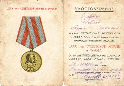 """Медаль """"ХХХ лет советской армии и флота"""" - 1948 г."""