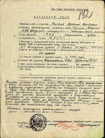 """"""" Орден Отечественной Войны 1-й  степени """""""