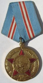 """""""50 лет Вооруженных сил"""""""