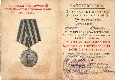 """Медаль За победу над Германией """