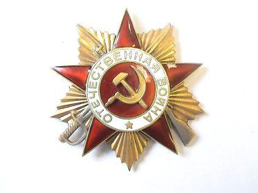 """""""Орден Отечественной войны I степени"""""""