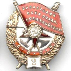 """"""" Орден Красного знамени II степени"""""""