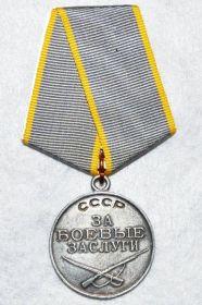 Медаль «За боевые заслуги»  Приказ подразделения №: 13 от: 26.05.1945 Издан: ЮЗМОР КБФ Архив: ЦВМА Фонд: 3 Опись: 1 Ед.хранения: 1214 № записи: 51004239
