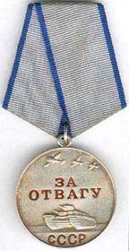 """""""  Медаль """"За отвагу"""""""