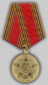 """медаль """"За безупречную службу I степени"""""""