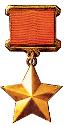 Герой Советского Союза (Орден Ленина и медаль «Золотая звезда»)