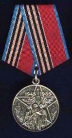 """Медаль """"40 лет победы  в Великой Отечественной войне 1941-1945г."""""""