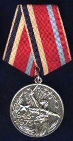 """медаль""""30 лет Победы в ВОВ 1941-1945 гг."""""""