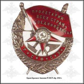 1) Орден Красного Знамени