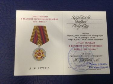 """Юбилейная медаль """"70 лет Победы в ВОВ 1941-1945 гг."""""""