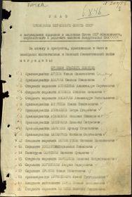 Указ о награждении Орденом Отечественной войны 2-й степени
