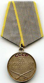 """""""  Медаль За боевые заслуги"""""""